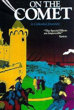 Постер фильма На комете (1970)