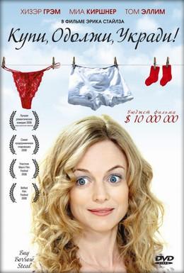 Постер фильма Купи, одолжи, укради (2008)