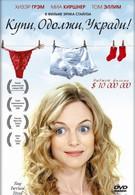 Купи, одолжи, укради (2008)