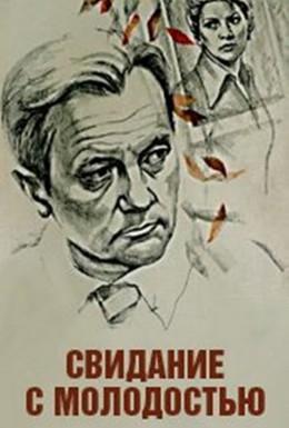 Постер фильма Свидание с молодостью (1982)