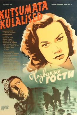 Постер фильма Незваные гости (1959)