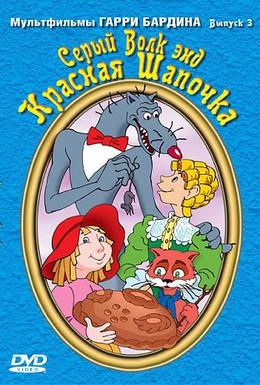 Постер фильма Серый волк энд Красная шапочка (1990)