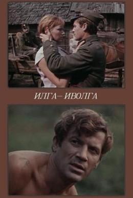 Постер фильма Илга-Иволга (1972)