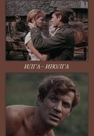 Илга-Иволга (1972)