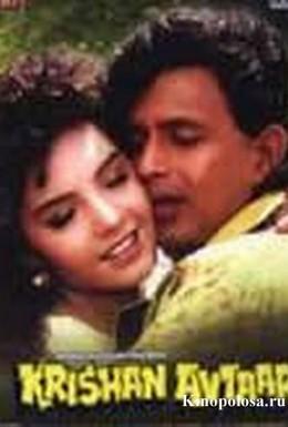 Постер фильма Кришан и Автар (1993)