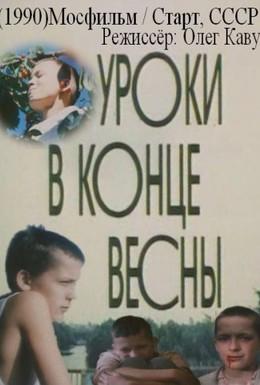 Постер фильма Уроки в конце весны (1991)