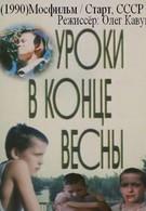Уроки в конце весны (1991)