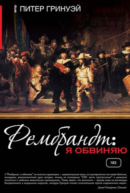 Постер фильма Рембрандт: Я обвиняю (2008)