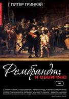 Рембрандт: Я обвиняю (2008)