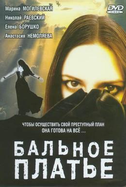 Постер фильма Бальное платье (2003)
