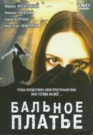 Бальное платье (2003)