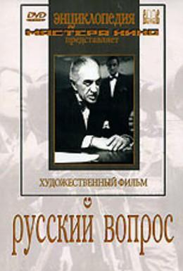 Постер фильма Русский вопрос (1947)
