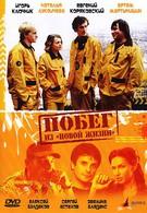 Побег из Новой жизни (2009)