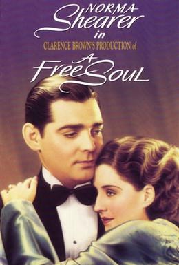 Постер фильма Вольная душа (1931)