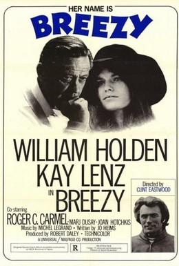 Постер фильма Веселушка (1973)