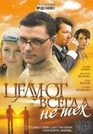 Целуют всегда не тех (2005)