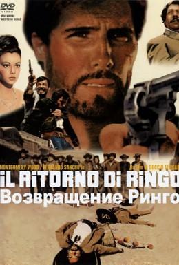 Постер фильма Возвращение Ринго (1965)