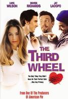 Третий лишний (2002)