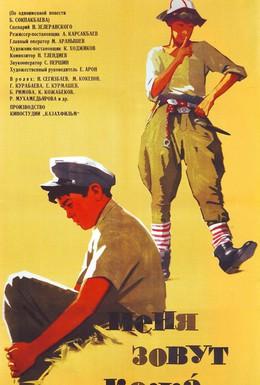 Постер фильма Меня зовут Кожа (1963)