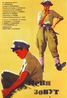Меня зовут Кожа (1963)