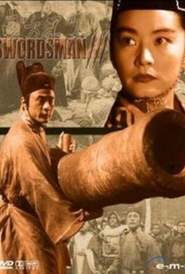 Постер фильма Фехтовальщик 3 (1993)