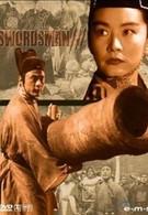 Фехтовальщик 3 (1993)