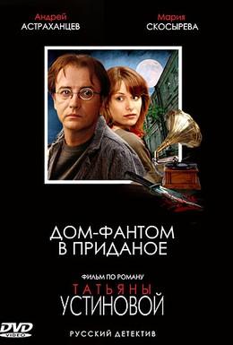 Постер фильма Дом-фантом в приданое (2006)