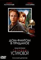Дом-фантом в приданое (2006)