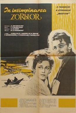 Постер фильма Заре навстречу (1959)
