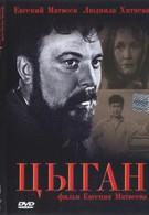 Цыган (1967)