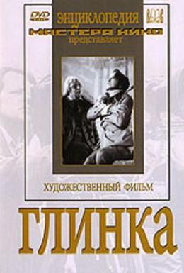 Постер фильма Глинка (1946)