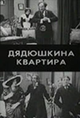 Постер фильма Дядюшкина квартира (1913)