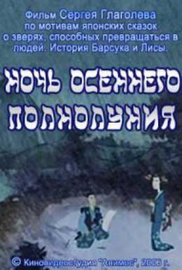 Постер фильма Ночь осеннего полнолуния (2006)