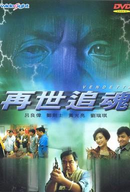 Постер фильма У мести в плену (1993)