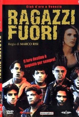 Постер фильма Парни с улицы (1990)