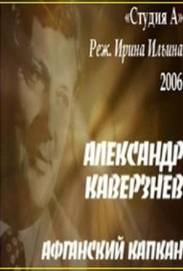 Постер фильма Театральный капкан (2006)