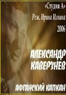 Театральный капкан (2006)