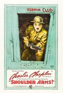 Постер фильма На плечо! (1918)