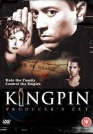 Клан (2003)