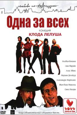 Постер фильма Одна за всех (1999)