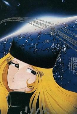 Постер фильма Прощай, Галактический экспресс 999: Терминал Андромеды (1981)