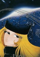 Прощай, Галактический экспресс 999: Терминал Андромеды (1981)