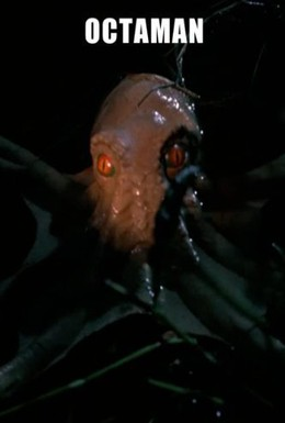 Постер фильма Человек-осьминог (1971)