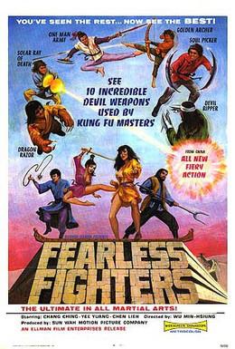 Постер фильма Бесстрашные бойцы (1971)