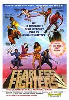 Бесстрашные бойцы (1971)