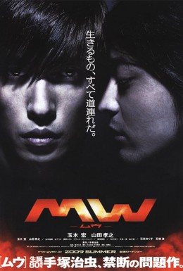 Постер фильма M.B (2009)