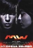 M.B (2009)
