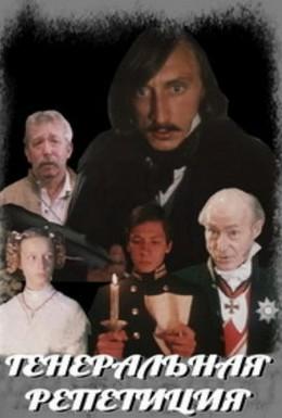 Постер фильма Генеральная репетиция (1988)