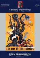День триффидов (1963)