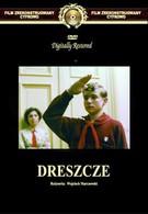 Дрожь (1981)